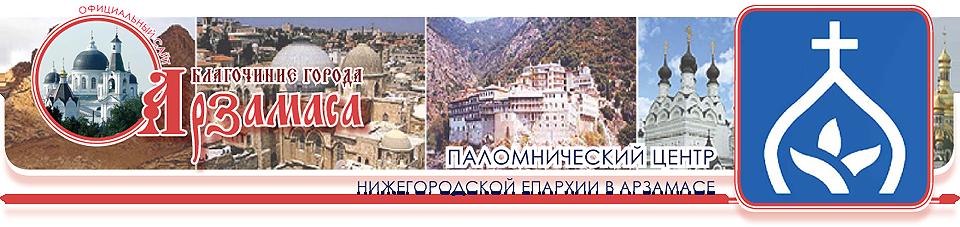 Паломнический центр Нижегородской епархии в Арзамасе